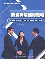 商务英语翻译教程(高职高专商务英语系列教材)