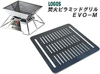 ロゴス 焚火ピラミッドグリルEVO-M 対応 グリルプレート 板厚4.5mm (グリル本体は商品に含まれません)