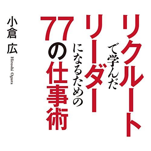 『リクルートで学んだリーダーになるための77の仕事術』のカバーアート
