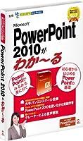 Microsoft Office PowerPoint 2010がわか~る