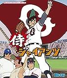 侍ジャイアンツ Blu-ray【想い出のアニメライブラリー 第1...[Blu-ray/ブルーレイ]