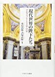 現代世界の陛下たち:デモクラシーと王室・皇室 - 水島治郎, 君塚直隆
