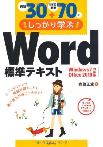 例題30+演習問題70でしっかり学ぶ Word標準テキスト Windows7/Office2010対応版