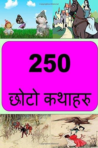 250 Short Stories (Nepali) (Nepali Edition)