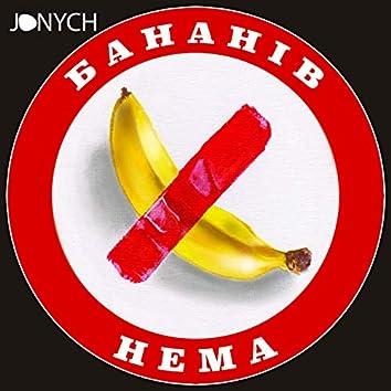 Бананів нема