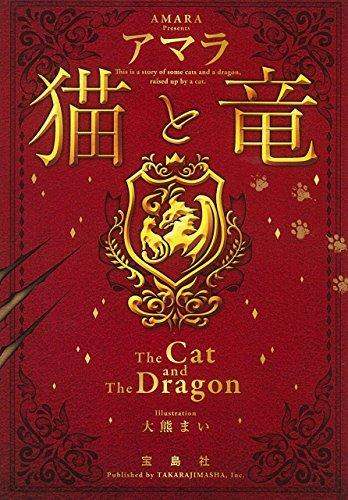 猫と竜 (宝島社文庫)
