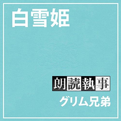朗読執事~白雪姫~ audiobook cover art