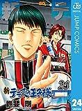新テニスの王子様 24 (ジャンプコミックスDIGITAL)