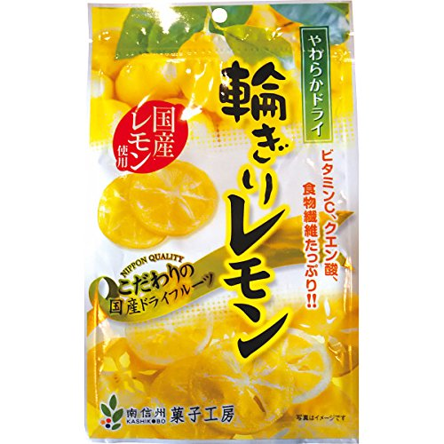 国産ドライフルーツ (輪切りレモン(大袋)60g)