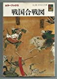 戦国合戦図 (カラーブックス (621))