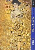 もっと知りたいクリムト 改訂版 生涯と作品 (アート・ビギナーズ・コレクション)