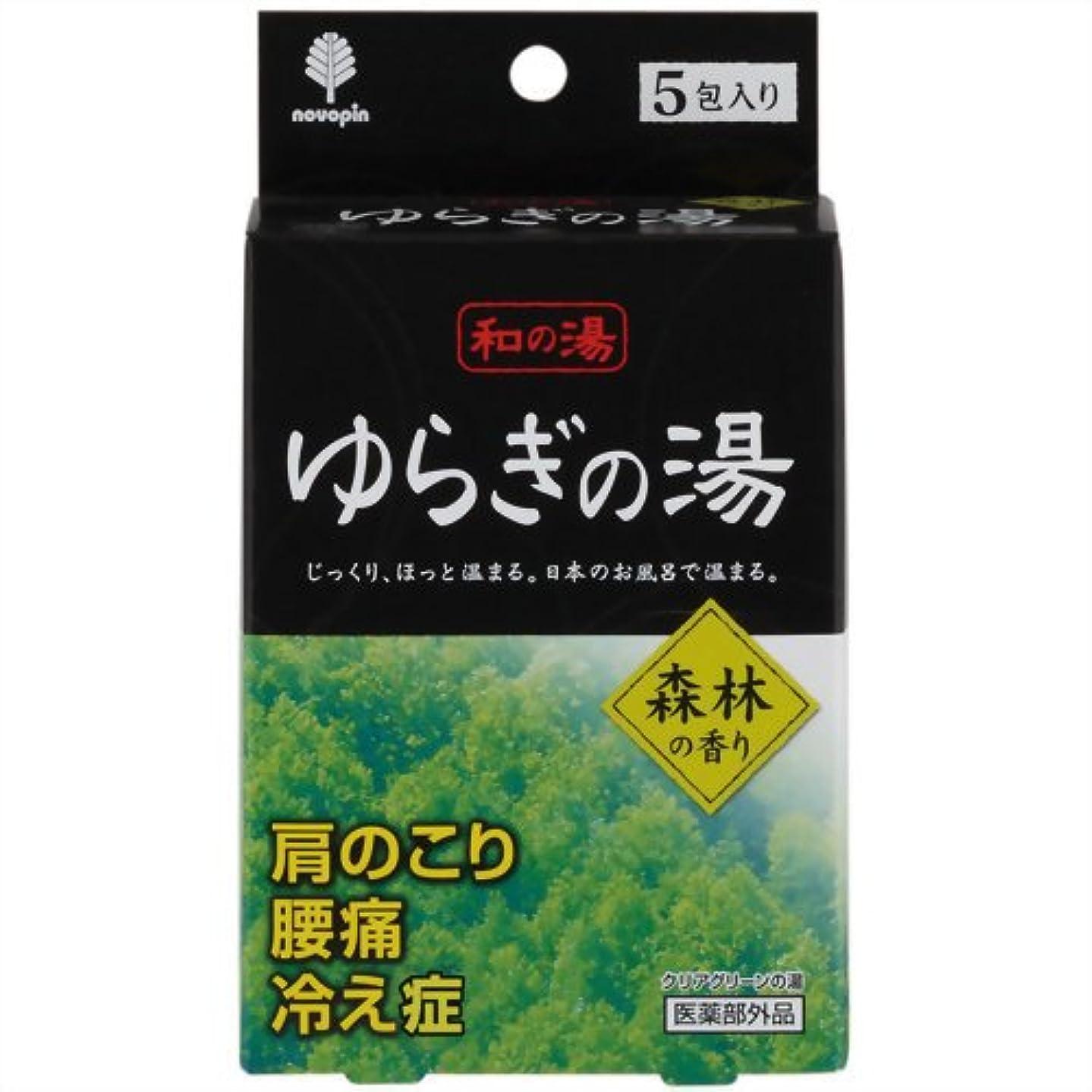 残り物競う見捨てるゆらぎの湯 森林の香り 25g×5包入