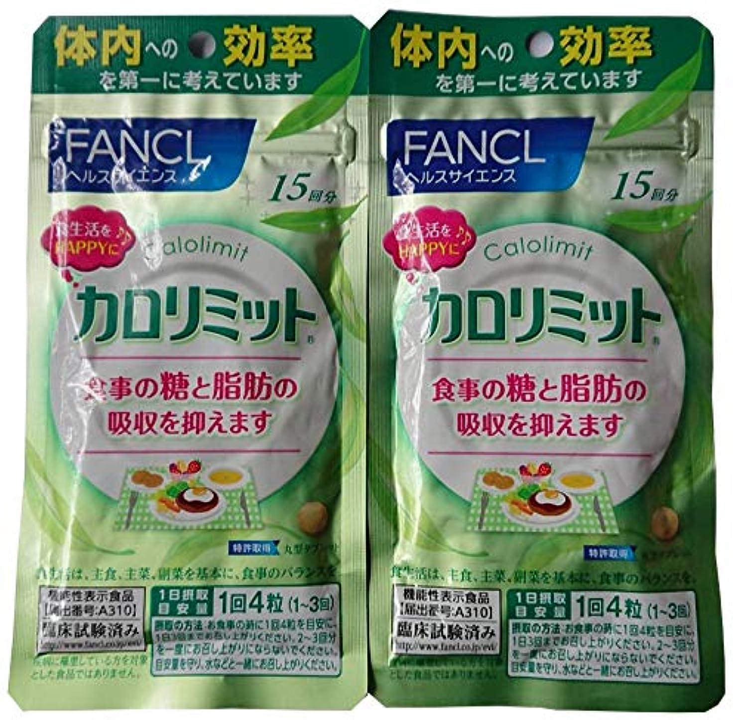 必要ない効果影響するファンケル カロリミット30回分【15回分×2袋セット】