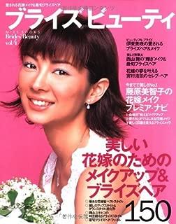 ブライズビューティ Vol.4 - 愛される花嫁メイク&最旬ブライズヘア (MISSウエディング)