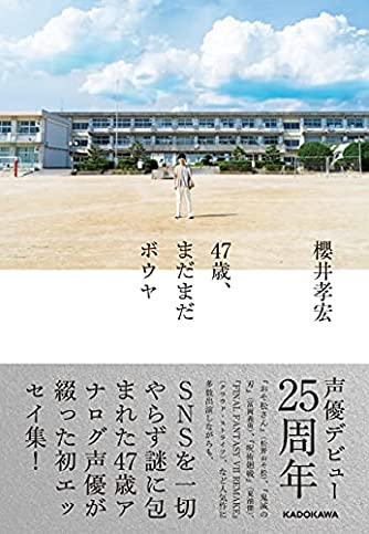 【Amazon.co.jp 限定】47歳、まだまだボウヤ(特典:故郷・愛知県岡崎市での撮り下ろし写真 データ配信)