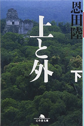 上と外 下 (2) (幻冬舎文庫 お 7-10)