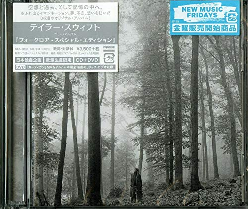 [画像:フォークロア -スペシャル・エディション(限定盤)(DVD付)]