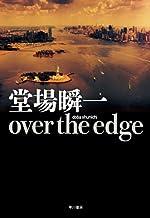 表紙: Over the edge (ハヤカワ・ミステリワールド) | 堂場 瞬一