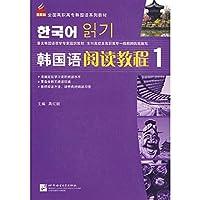 新航标 韩国语阅读教程1