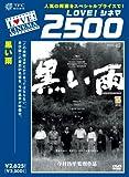 黒い雨[TCDL-1071][DVD]