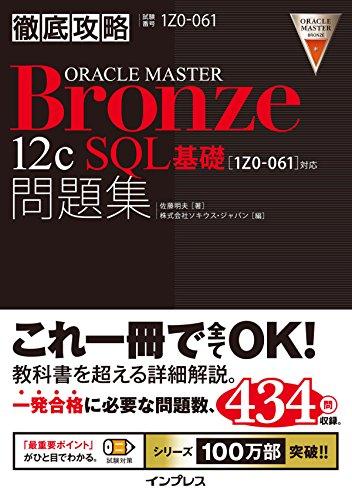 徹底攻略ORACLE MASTER Bronze 12c SQL基礎問題集[1Z0-061]対応 徹底攻略シリーズ