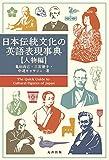 日本伝統文化の英語表現事典【人物編】