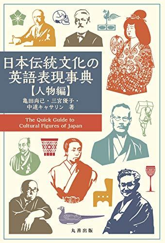 日本伝統文化の英語表現事典【人物編】の詳細を見る