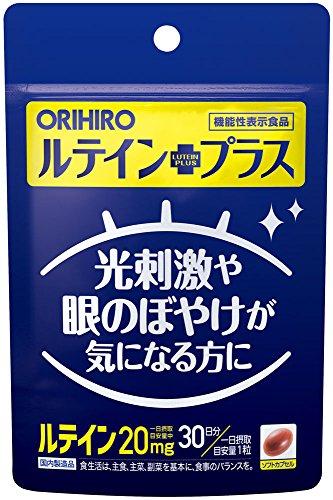 オリヒロ ルテインプラス 30粒 サプリメント