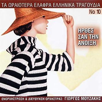 Ta Oraiotera Elafra Ellinika Tragoudia, Vol. 10: Irthes San Tin Anoixi