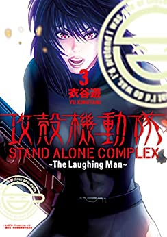 [衣谷遊]の攻殻機動隊 STAND ALONE COMPLEX ~The Laughing Man~(3) (ヤングマガジンコミックス)