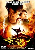 黄龍 イエロードラゴン[DVD]