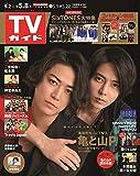TVガイド関西版 2020年 5/8 号 [雑誌]