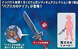 ドラゴンクエスト ダイの大冒険 BIGウェポンフィギュアコレクション パプニカのナイフ