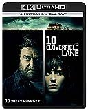 10 クローバーフィールド・レーン[Ultra HD Blu-ray]
