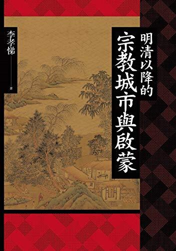明清以降的宗教城市與啟蒙 (Traditional Chinese Edition)
