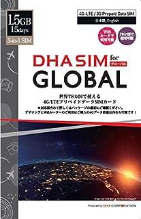 DHA SIM for Global グローバル 78国 (1.5GB / 15日間利用可能) プリペイドSIMカード/北アメリカ/アフリカ/中東/ヨーロッパ/アジア対応 (4GLTE / 3G対応) Wifiルーター デザリング利用可 シムフ...