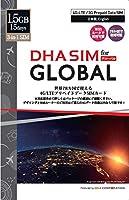 DHA SIM for Global グローバル 78国 (1.5GB / 15日間利用可能) プリペイドSIMカード/北アメリカ/アフリカ/中東/ヨーロッパ/アジア対応 (4GLTE / 3G対応) Wifiルーター デザリング利用可 シムフリー端末のみ対応 [ クレジットカード契約 ・ 基本設定不要/データローミングオンのみ ] 日本語マニュアル付