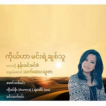 Ko Har Min Yae Chit Thu