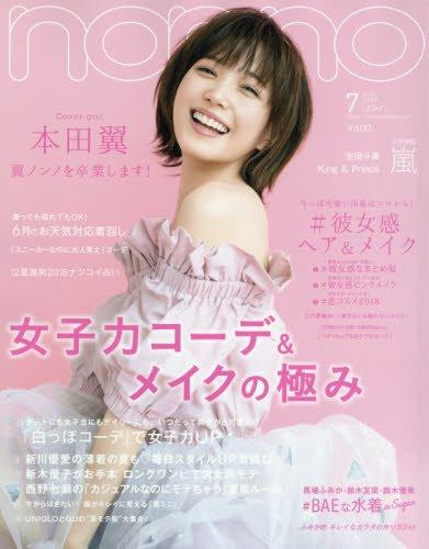 『non・no(ノンノ) 2018年 07 月号 [雑誌]』のトップ画像