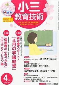 Book's Cover of小三教育技術 2014年 04月号 [雑誌]