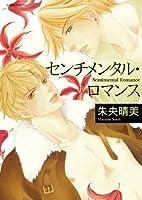センチメンタル・ロマンス (ダイヤモンドコミックス)