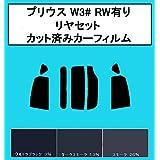 アクロス 38ミクロン ハードコートフィルム プリウス W3# リヤワイパー有り リヤセット カット済みカーフィルム ウルトラブラック