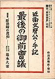 最後の御前会議―近衛文麿公手記 (1946年)