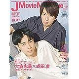 J Movie Magazine Vol.59【表紙:大倉忠義×成田 凌『窮鼠はチーズの夢を見る』】 (パーフェクト・メモワール)