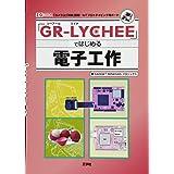 「GR‐LYCHEE」ではじめる「電子工作」―「カメラ」と「無線」搭載…IoTプロトタイピング用ボード (I・O BOOKS)