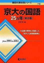 京大の国語25カ年[第8版]・赤本・過去問