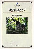 滋賀の巨木めぐり-歴史の生き証人を訪ねて (シリーズ近江文庫)