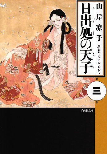 日出処の天子 (第3巻) (白泉社文庫)