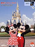 STAGEA・EL ディズニー・シリーズ5~3級 Vol.5 東京ディズニーランド ショー&パレード