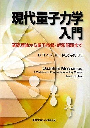 現代量子力学入門 −基礎理論から量子情報・解釈問題まで−